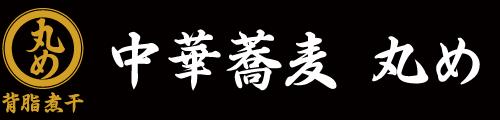 中華蕎麦 丸め